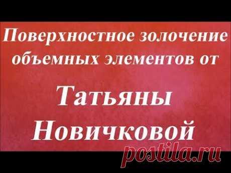 Поверхностное золочение объемных элементов. Университет Декупажа. Татьяна Новичкова