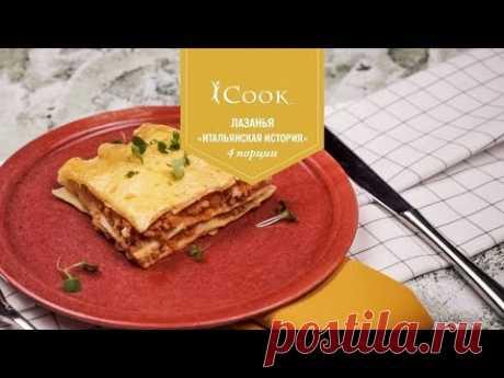 iCook™: Лазанья «Итальянская история»
