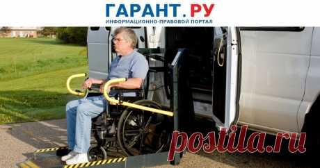 Реализация спецавтомобилей для инвалидов освобождается от НДС Автомобили для перевозки инвалидов были включены в перечень медтоваров, ввоз и продажа которых освобождается от НДС.