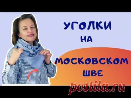 УГОЛОК на московском шве. Швейный советник.