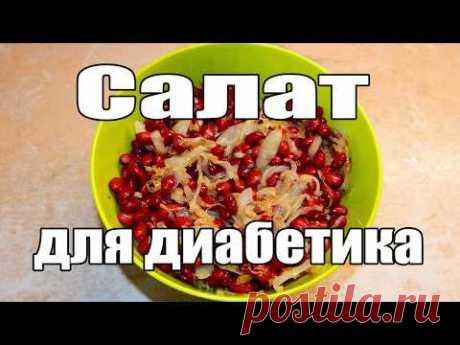 Салат для диабетика тип 2. Салат из фасоли.