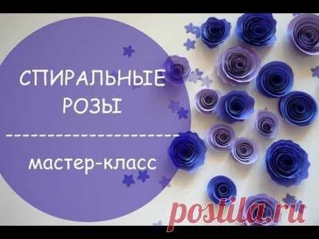 РОЗА ИЗ БУМАГИ СВОИМИ РУКАМИ I Цветы из бумаги. Спиральные розы I Подробный мастер-класс