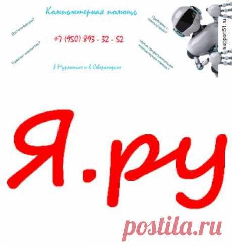 Яндекс к концу лета закроет хостинг блогов Я.ру.