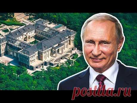 Как Владимир Путин Тратит Свои Миллиарды