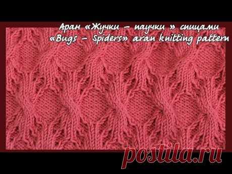 Аран «Жучки – Паучки » спицами | «Bugs - Spiders» aran knitting pattern - YouTube