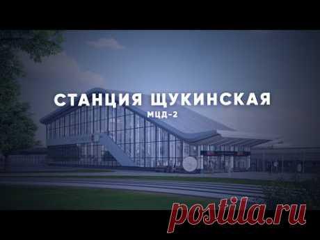 На МЦД-2 открыли новый остановочный пункт Щукинская — Комплекс градостроительной политики и строительства города Москвы