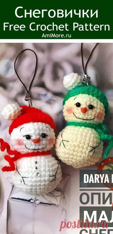 PDF Малыши Снеговиши крючком. FREE crochet pattern; Аmigurumi doll patterns. Амигуруми схемы и описания на русском. Вязаные игрушки и поделки своими руками #amimore - снеговик, Новый год, маленький снеговичок.