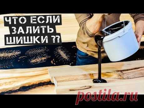 СТОЛ из ЭПОКСИДНОЙ СМОЛЫ и ШИШЕК - YouTube