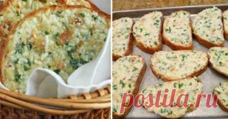Запеченный чесночный хлеб с сыром, на аромат которого сойдутся все соседи! Готовится проще простого! »