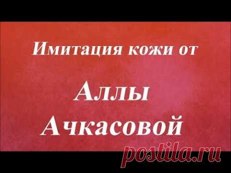 Имитация кожи. Университет декупажа. Алла Ачкасова - YouTube
