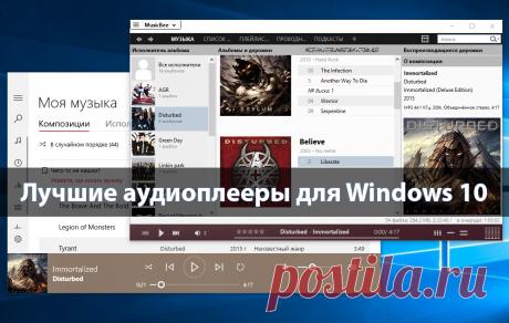 Лучшие аудиоплееры для Windows 10 Для прослушивания музыкальных треков на своем компьютере пользователи используют самые популярные аудиоплееры. Обычно для выбора плеера достаточно чтобы он поддерживал основные форматы файлов и мог…
