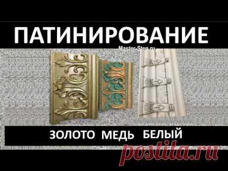 ПАТИНИРОВАНИЕ Потолочного Плинтуса - 3 УРОКА. Просто, быстро, недорого. Patinated ceiling plinth