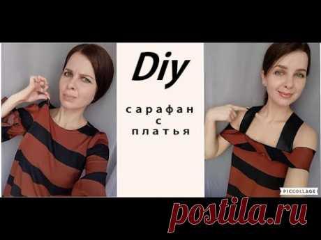 Переделка платья своими руками /Diy - YouTube