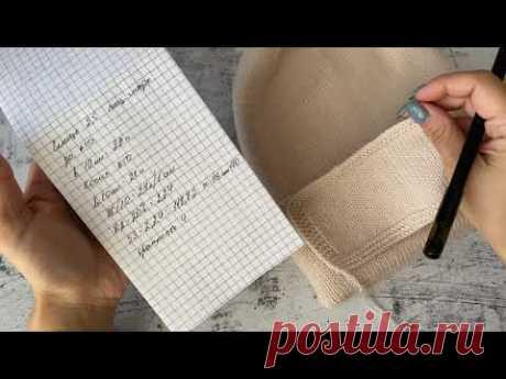 Про плотность и как определить размер и высоту шапки
