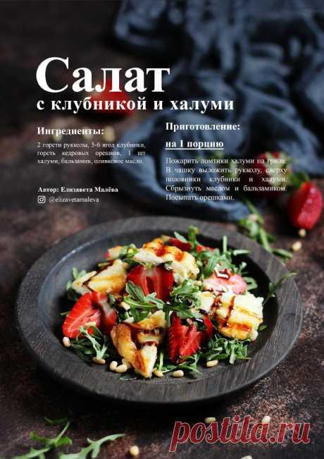 Салат с клубникой и халуми