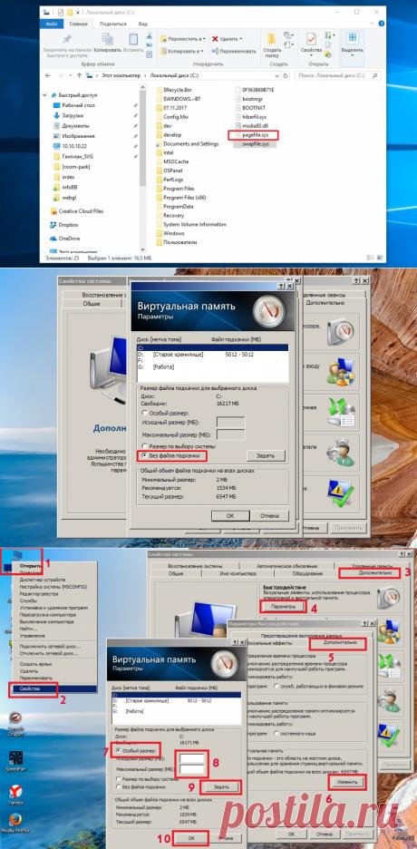 Файл подкачки Windows: особенности, размеры, изменение (2019)