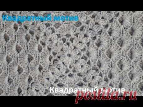 Квадратный МОТИВ по схеме , РАЗБОР узора , Вязание КРЮЧКОМ , crochet square motif ( узор № 310)