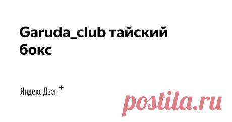 Garuda_club тайский бокс  | Яндекс Дзен Тайский бокс в Красноярске в спортивном клубе Гаруда