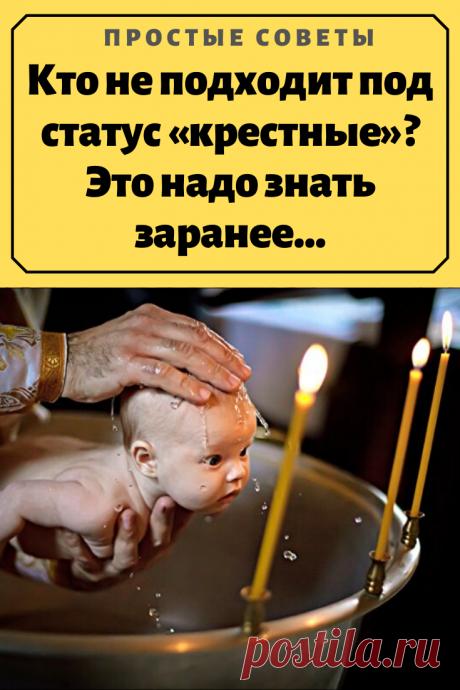 Кто не подходит под статус «крестные»? Это надо знать заранее…Крещение малыша — целое торжество для всех членов семьи! Для того чтобы все таинство прошло, как следует, важно ответственно подойти к выбору крестных родителей.