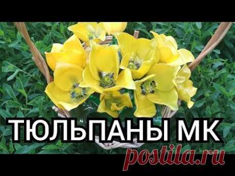 Тюльпаны из пластиковой бутылки (баклажки)