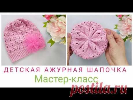 КРАСИВАЯ ШАПОЧКА СПИЦАМИ // МАСТЕР-КЛАСС