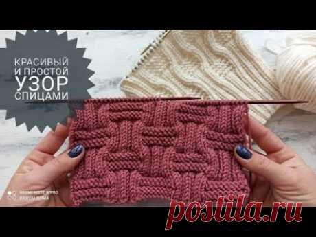 Красивый, простой узор спицами для вязания шапок, шарфов, свитеров, кардиганов
