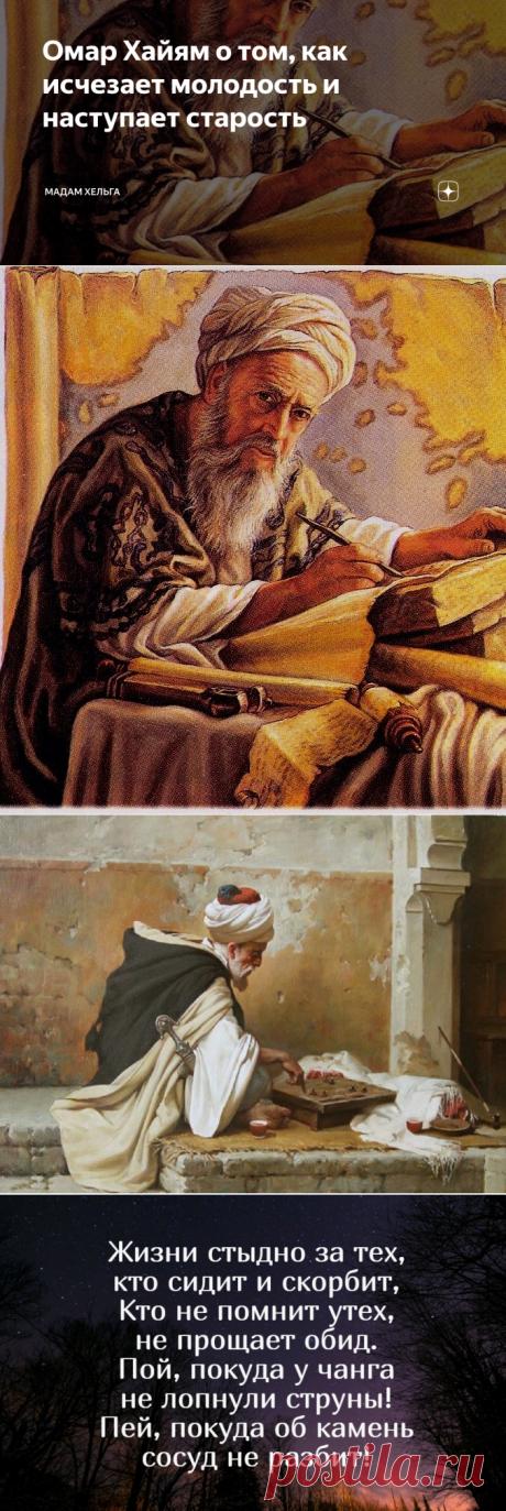 Омар Хайям о том, как исчезает молодость и наступает старость | Мадам Хельга | Яндекс Дзен