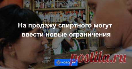На продажу спиртного могут ввести новые ограничения Законопроект депутатов Госдумы о запрете продажи алкоголя в барах и кафе с залами обслуживания до 20 кв. м, расположенных в жилых домах, «концептуально» поддержан в правительстве. Инициатива грозит закрытием примерно 10 тыс. заведений по всей стране,...