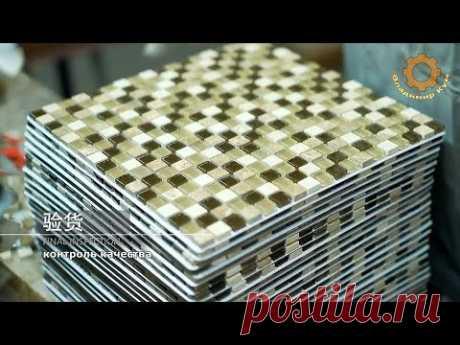 Как делают стеклянную мозаику в Китае