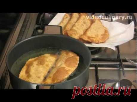 Чебуреки - Видеокулинария.рф - видео-рецепты Бабушки Эммы