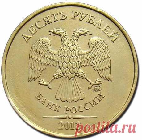 10 рублей 2013 года ценой 300.000 руб | Монеты России | Яндекс Дзен