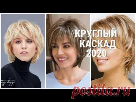СТРИЖКА КРУГЛЫЙ КАСКАД - 2020 / ПРЕКРАСНЫЕ ИДЕИ ДЛЯ СОВРЕМЕННЫХ ЖЕНЩИН / ROUND CASCADE-2020.