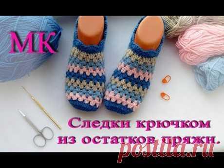 Следки крючком из остатков пряжи МК, подробный МК. Crochet Simple Slippers.