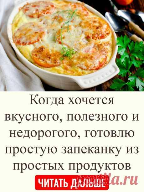 Когда хочется вкусного, полезного и недорогого, готовлю простую запеканку из простых продуктов