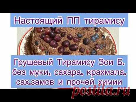 ПП Тирамису без сахара, муки, крахмала, сах.замов. Рецепты для тех, кто хочет все есть и худеть