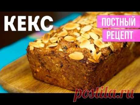 Рецепт постного КЕКСА. Постное меню. Совместное видео с Yulianka1981