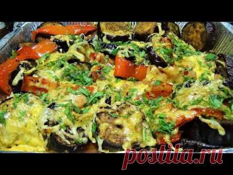 Запеченные Баклажаны с овощами и сыром вкусный полезный ужин