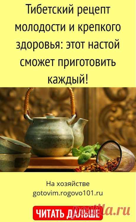Тибетский рецепт молодости и крепкого здоровья: этот настой сможет приготовить каждый!