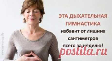 La gimnasia respiratoria: reducimos el talle y los volúmenes del vientre