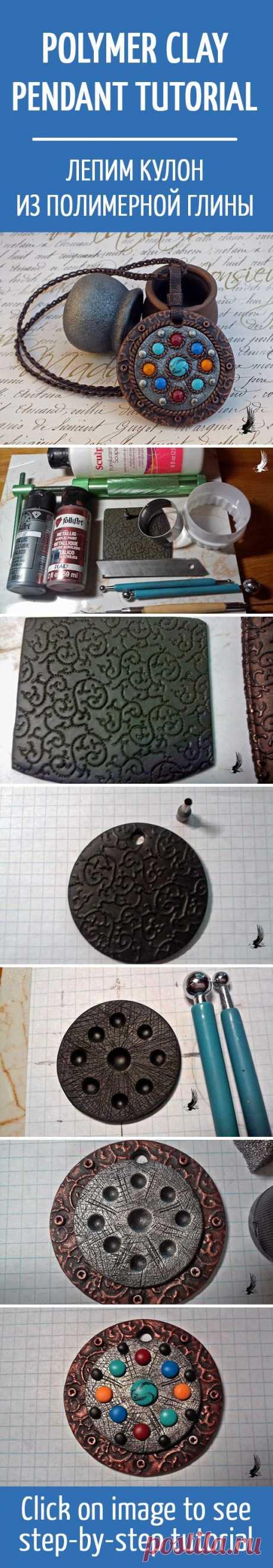 (11) Лепим кулон из полимерной глины / Polymer clay pendant tutorial | Craftssss