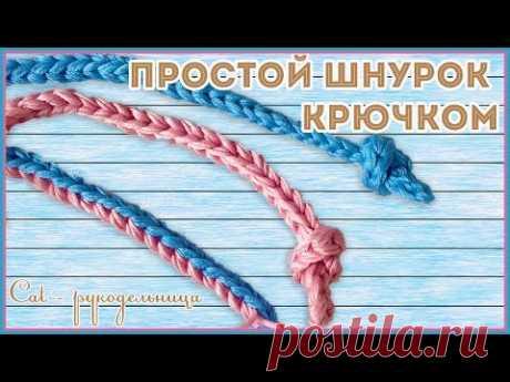 Простой шнур крючком или как связать завязки крючком