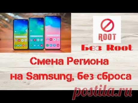 Смена региона без ROOT на Samsung