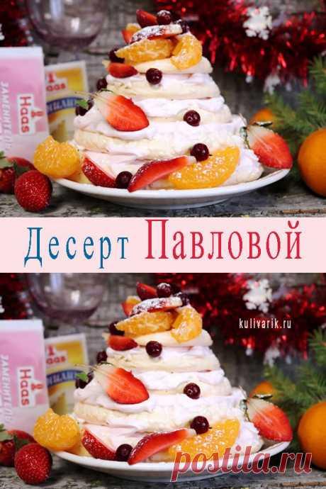 Десерт Павловой - Кулинария