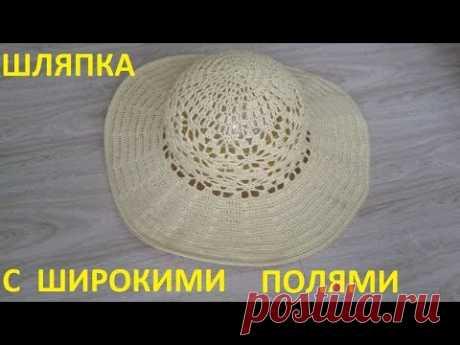 Женская шляпа с широкими полями крючком