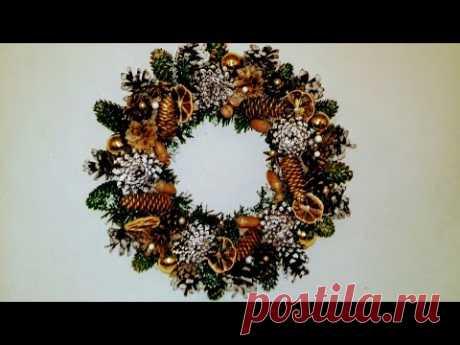 Новогодний венок из шишек своими руками.Cristmes ideas crafts.Рождественский венок на дверь. - YouTube