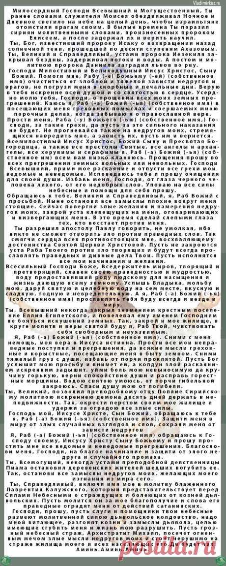 СТАРИННАЯ МОЛИТВА КОТОРАЯ СНИМАЕТ 99 ВИДОВ ПОРЧИ И ВОЗВРАЩАЕТ ТОМУ КТО ЕЁ СДЕЛАЛ ⋆ Знахарь-Кирилл