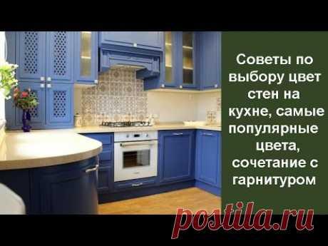🏠 Советы по выбору цвета стен на кухне, самые популярные цвета, сочетание с гарнитуром