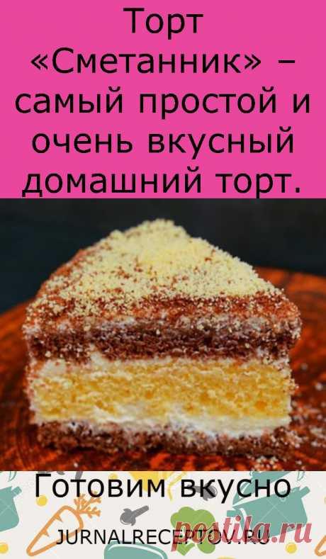 Торт «Сметанник» – самый простой и очень вкусный домашний торт.