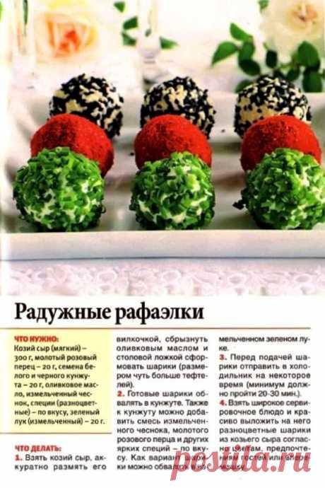 Радужные рафаэлки из мягкого козьего сыра