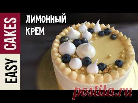 Нежный лимонный крем - лимонный курд для тортов и тарталеток. Лимонная начинка для капкейков